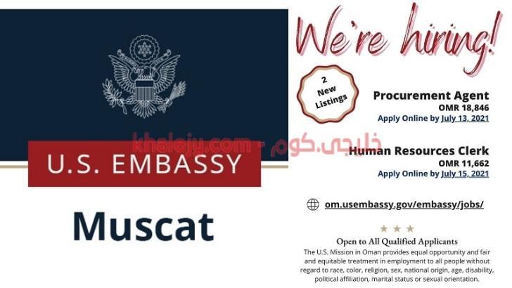 شاغر وظيفي لدي السفارة الامريكية في مسقط