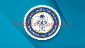 ابشر للتوظيف 1443 – نتائج القبول في القوات الخاصة للأمن والحماية 1443