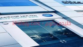 وظائف بنوك سلطنة عمان 2021 بنك العز الاسلامي