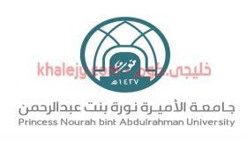 وظائف جامعة الأميرة نورة 2021 في الرياض للرجال والنساء