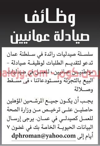 وظائف صيادلة في عمان