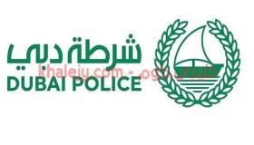 وظائف شرطة دبي 2021 للمواطنين والوافدين براتب 17000 درهم