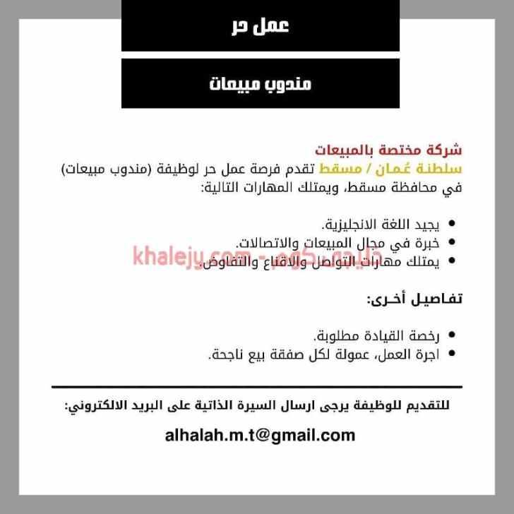 فرصة عمل حر في عمان