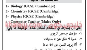 وظائف المدرسة المصرية في سلطنة عمان للعمانيين والأجانب