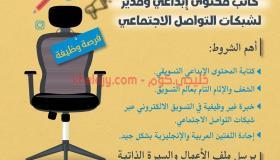 وظائف مؤسسة نادي الإعلام للعمانيين والأجانب