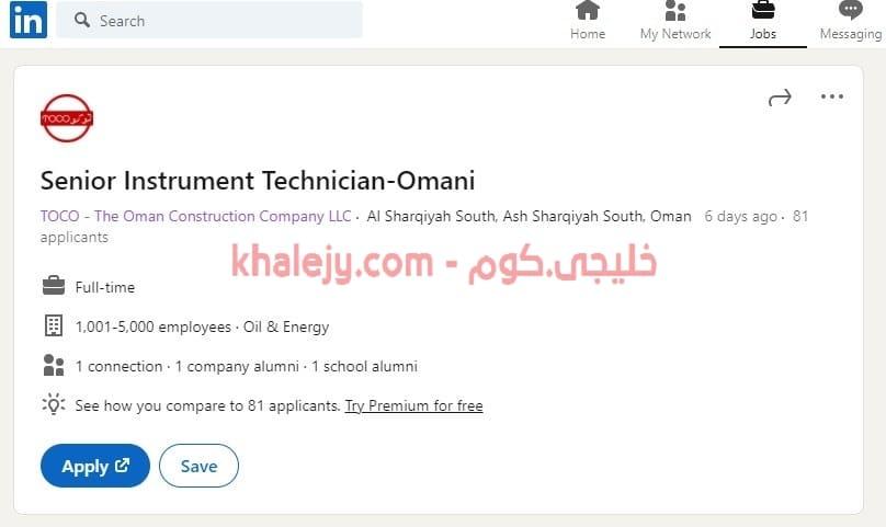 الشركة العمانية للانشاءات (توكو) تعلن عن وظيفة شاغرة لديها