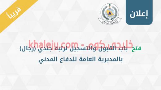 تقديم وظائف الدفاع المدني للرجال علي رتبة جندي