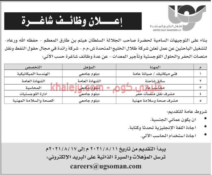 شركة ظلال الخليج المتحدة تعلن عن وظائف شاغرة