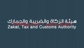 وظائف هيئة الزكاة والضريبة والجمارك 199 وظيفة إدارية وتقنية للرجال والنساء
