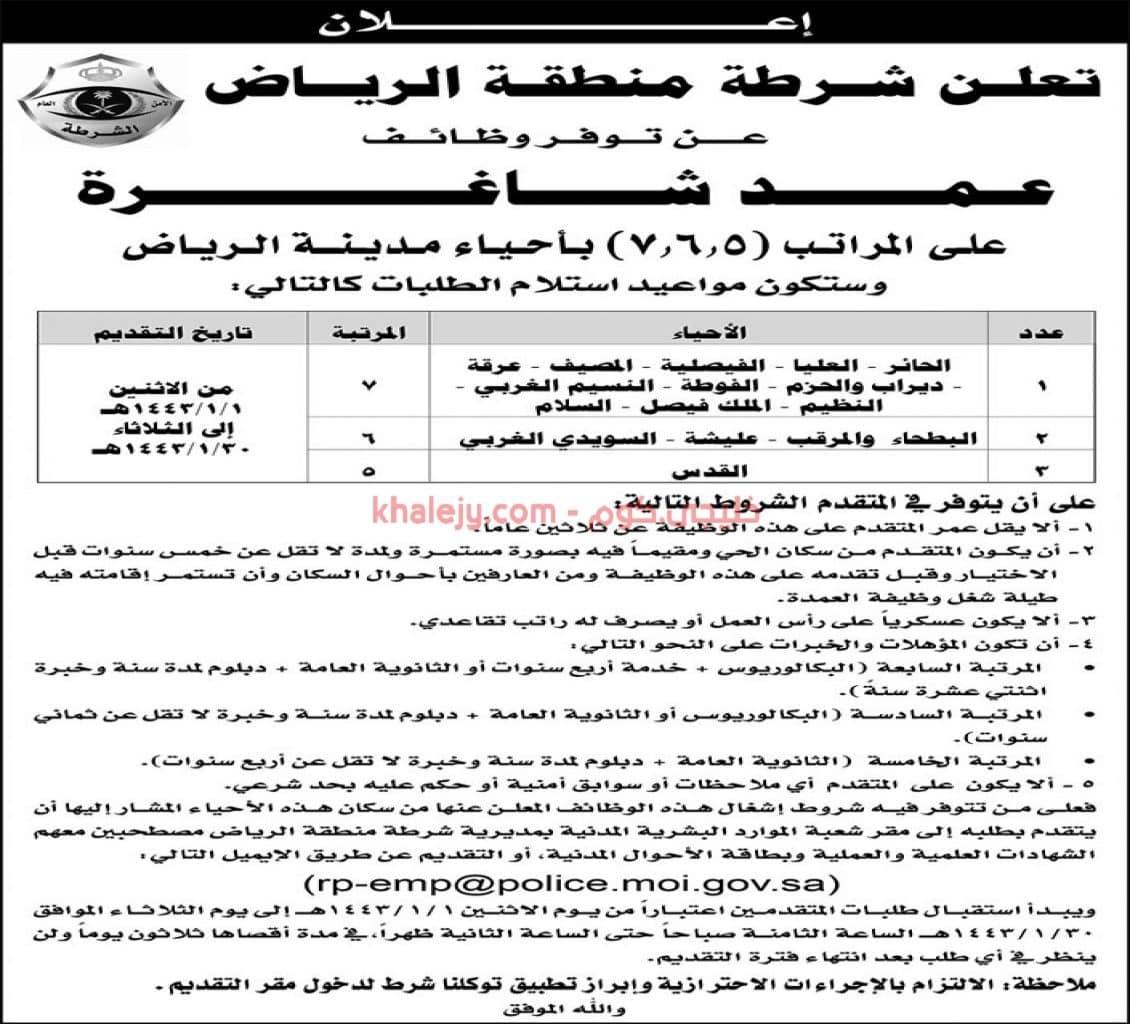 وظائف شرطة الرياض وتبوك