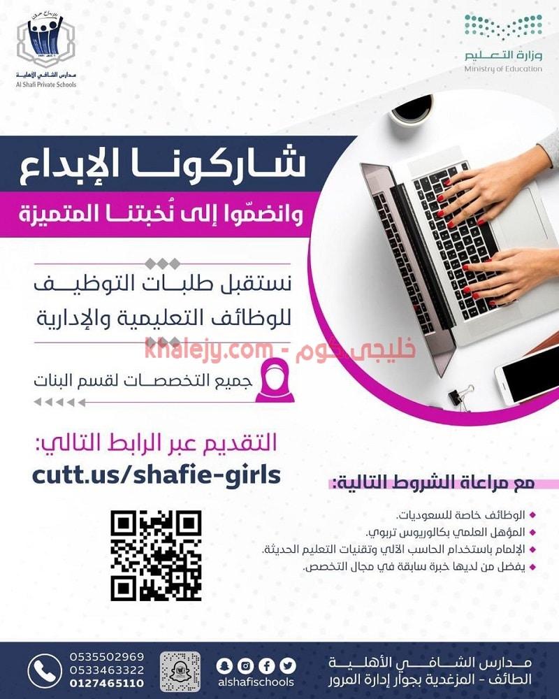 وظائف مدارس الشافعي الاهلية للنساء