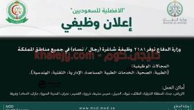 وظائف وزارة الدفاع 1443 للجنسين 2181 وظيفة للسعوديين والمقيمين (محدث)
