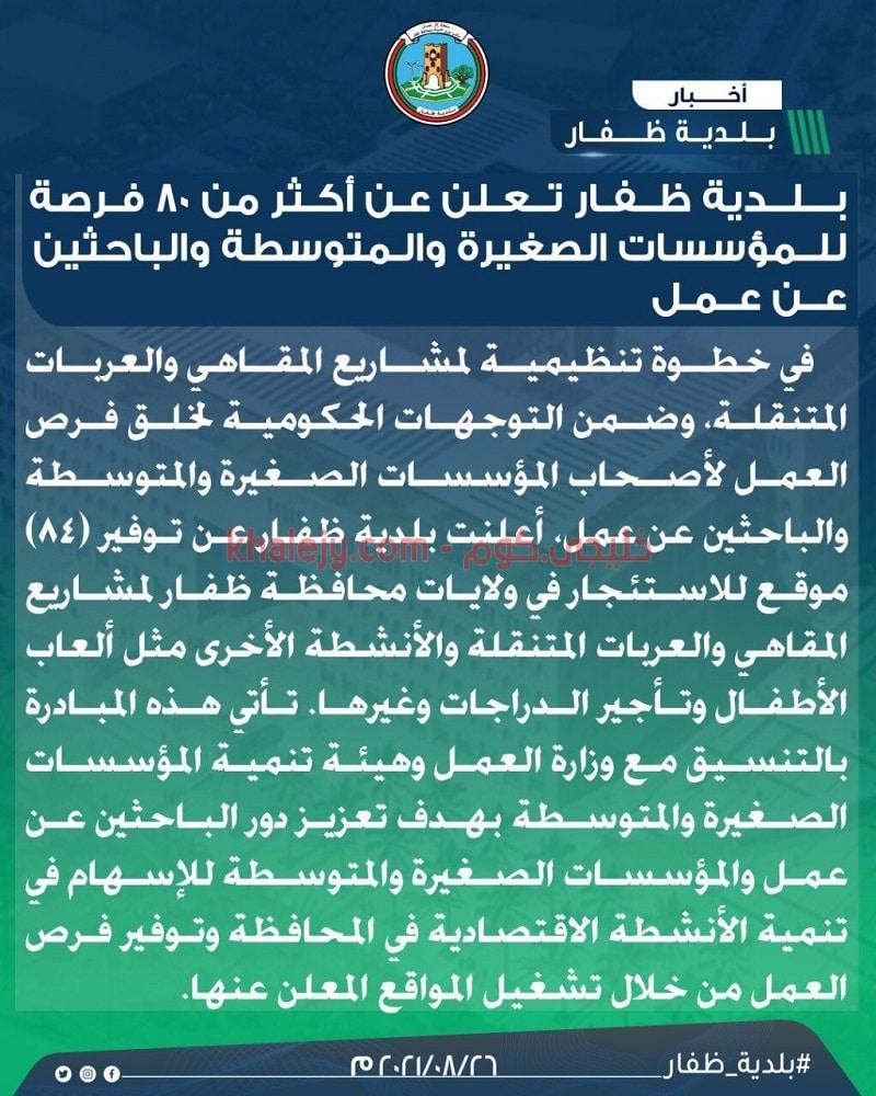 بلدية ظفار تعلن عن 80 فرصة عمل للمؤسسات الصغيرة والمتوسطة والباحثين عن عمل