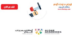 وظائف أكاديميات الدار التعليمية في ابوظبي عدة تخصصات