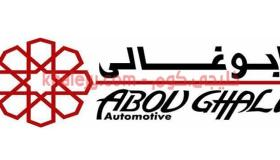 وظائف شركة ابو غالي موتورز 2021 جميع التخصصات