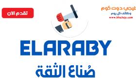 وظائف جديدة في العربي جروب للتوظيف في 14 محافظة