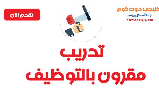 تدريب مقرون بالتوظيف في عمان اكتوبر2021 (تحديث يومي)