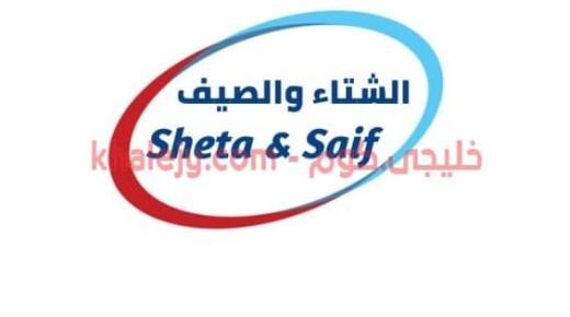 وظيفة في الرياض براتب 5600 ريال شركة الشتاء والصيف