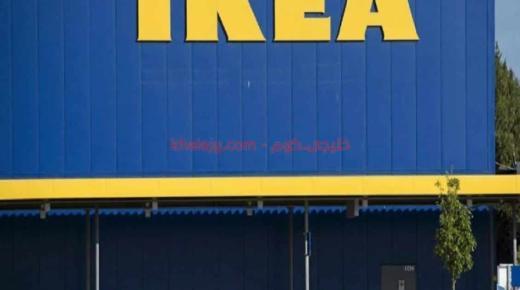 شركة ايكيا السعودية (IKEA) تعلن عن 91 وظيفة لحملة الثانوية فأعلي بكافة المناطق