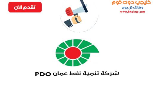 تنمية نفط عمان تعلن عن 100 فرصة تدريب على رأس العمل للجنسين