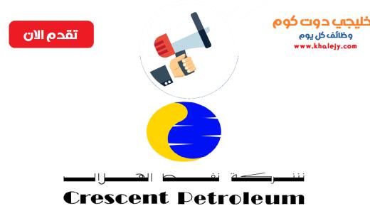 وظائف شركة نفط الهلال في الامارات للمواطنين والاجانب