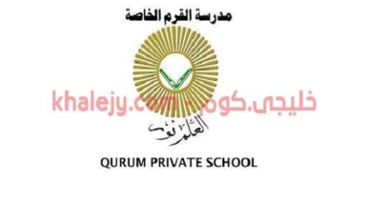 وظائف معلمات واداريات وممرضات في سلطنة عمان