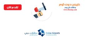 وظائف مطارات دبي 2021 للمواطنين والوافدين جميع التخصصات
