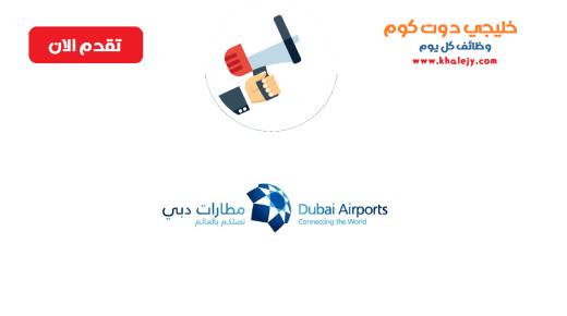 وظائف مطارات دبي في عدة تخصصات للمواطنين والوافدين