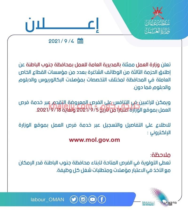 وزارة العمل تعلن اطلاق الحزمة الثالثة من الوظائف بمحافظة جنوب الباطنة