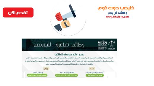 رابط جدارة للتقديم علي وظائف أمانة محافظة الطائف للرجال والنساء