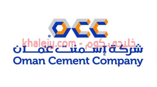 وظائف شركة اسمنت عمان للمواطنين والاجانب 2021