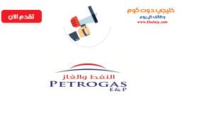 وظائف شركة النفط والغاز للعمانين والأجانب