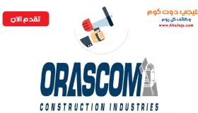 """وظائف شركة أوراسكوم 2021 برواتب مجزية ومزايا اخري """"تقدم الان"""""""