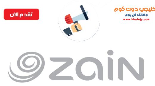 وظائف شركة زين في الكويت للاتصالات عدة تخصصات