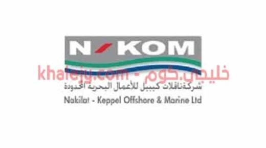 وظائف في قطر شركة ناقلات كيبل البحرية المحدودة