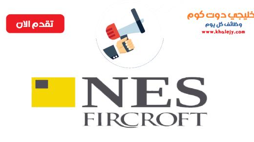 شركة نيس فيركروفت للبترول وظائف في سلطنة عمان