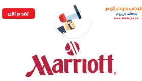 وظائف فنادق ماريوت في سلطنة عمان عدة تخصصات