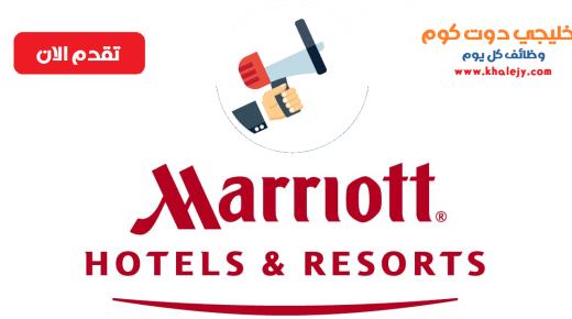 وظائف فنادق ماريوت قطر برواتب مميزة للقطريين والأجانب