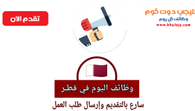 وظائف قطر اليوم 25-10-2021 وظائف في قطر للأجانب والمواطنين
