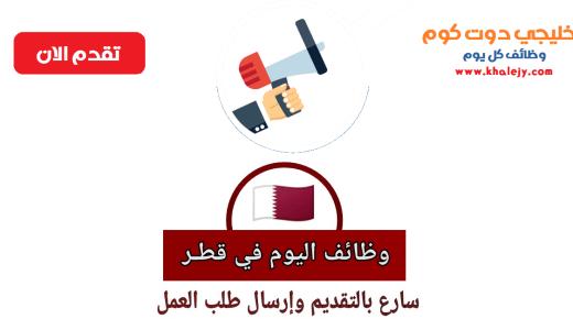 وظائف قطر اليوم 16-10-2021 وظائف في قطر للأجانب والمواطنين