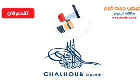 مجموعة شلهوب وظائف في الامارات للمواطنين والوافدين