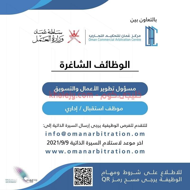 وظائف مركز عُمان للتحكيم التجاري في سلطنة عمان