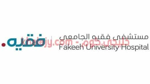وظائف مستشفى فقيه الجامعي في دبي عدة تخصصات
