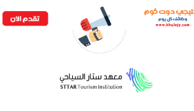 معهد ستار السياحي يعلن عن وظائف للرجال والنساء براتب 4000 ريال