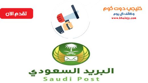 وظائف في البريد السعودي عبر بوابة التوظيف الرسمية