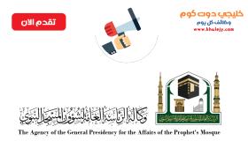 تقديم وظائف الرئاسة العامة لشؤون المسجد الحرام والمسجد النبوي