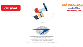 وظائف الرياض ثانوي فاعلي للسعوديين والمقيمين