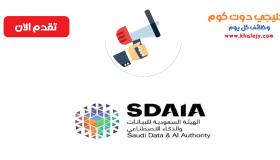 سدايا تعلن عن وظائف إدارية وتقنية شاغرة بمدينة الرياض