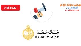 وظائف بنك مصر براتب عالي للذكور والإناث