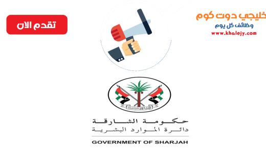 حكومة الشارقة تعلن 160 شاغر وظيفي وتوظيف فوري